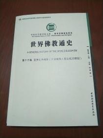 世界佛教通史 第十三卷 亚洲之外佛教:从佛教传入至20世纪(杨健 签名)