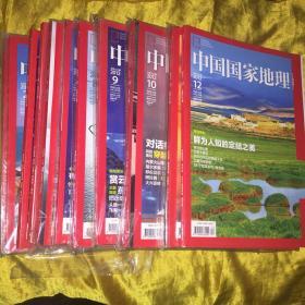 中国国家地理 2012年全年1-12期缺第7期(典藏版)无盒套【第1、2、10期带地图,1、11带副刊】