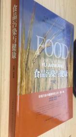 食品污染与健康(精)刘烈刚