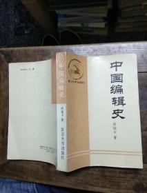 中国编辑史《姚福申著》1版2印
