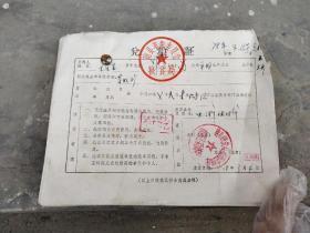 一本七几年蔚县粮食局兑换证