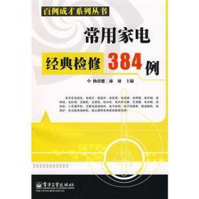 常用家电经典检修384例