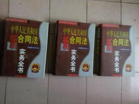 中华人民共和国新合同法实务全书〔上中下〕全三册