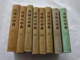 汉语大字典(全8册 86年至90年陆续出版 均为初版 16开精装本)