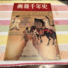《画报千年史 第12集 1199-1232》本集中含大量蒙古崛起灭西夏灭金及西征相关信息