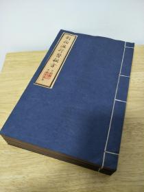 收藏  刘伯温行医方  一套5册全