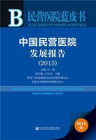 中国民营医院发展报告(2015版)/民营医院蓝皮书 正版 庄一强  9787509782200