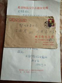 北京师范大学古籍研究所写给周雪菲的信