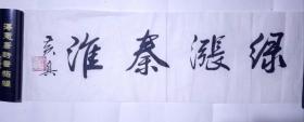 著名书法家黄真先生书法横幅一幅