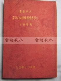 原本初版初印——大学丛书——小学各科新教学法之研究——16开大本——封面烫金——品好如图