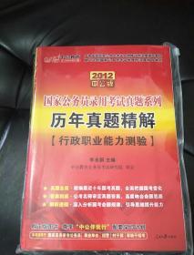 国家公务员考试真题系列·2012中公版历年真题精解:行政职业能力测验