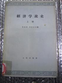 经济学说史 上册(1965年一版一印)