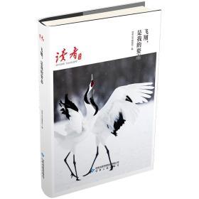 读者丛书:飞翔,是我的姿态