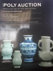 北京保利第39期古董精品拍卖会 2017年11月4日