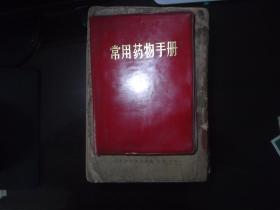 常用药物手册  红塑料皮