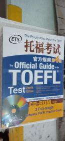 托福考试官方指南 第4版【未开封】