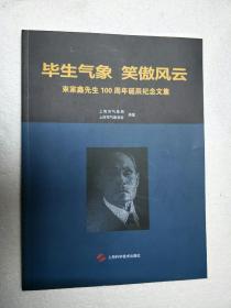 毕生气象  笑傲风云------束家鑫先生100周年诞辰纪念文集