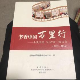 书香中国万里行