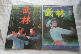 武林1988年第4、5期