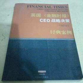英国《金融时报》CEO战略决策