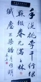著名书法家黄真先生书法条幅2幅