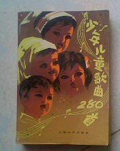 少年儿童歌曲280首 32开411页馆藏