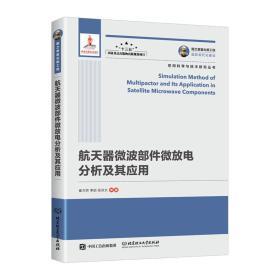 国之重器出版工程航天器微波部件微放电分析及其应用