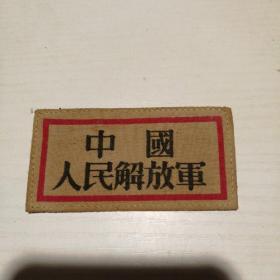 民国三十八年中国人民解放军胸标