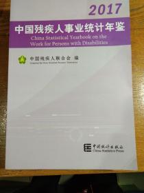 中国残疾人事业统计年鉴 2016