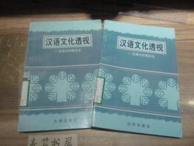 汉语文化透视---汉语与中国文化