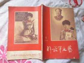 解放军文艺 1966年第9期