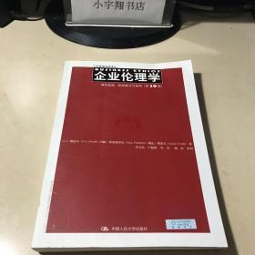 企业伦理学 (第10版)(工商管理经典译丛)