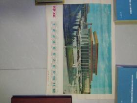 1978年毛泽东纪念堂 宣传挂历