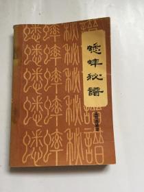 蟋蟀秘谱(1992年)/孟昭连辑注