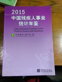 中国残疾人事业统计年鉴2015