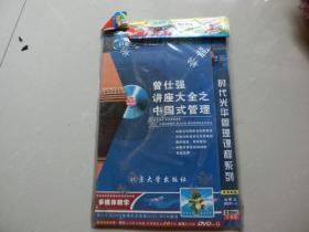 2片装DVD管理课程系列【曾仕强--中国式管理】、H架4层