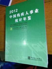 中国残疾人事业统计年鉴2012