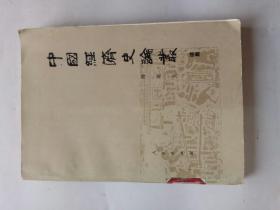 中国经济史论丛 续集(1988年一版一印,馆藏!)
