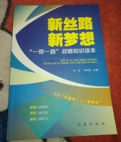 新丝路新梦想(一带一路战略知识读本)正版新书