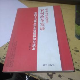 毫不动摇地推进农村改革发展——党的十七届三中全会精神学习读本