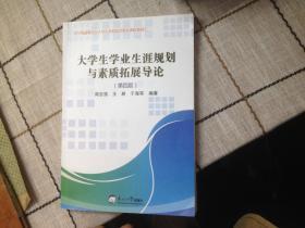 大学生学习生涯规划与素质拓展导论第四版