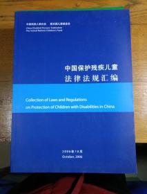 中国保护残疾儿童法律法规汇谝
