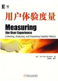 用户体验度量