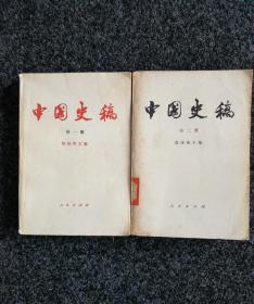 中国史稿    第一册    第二册