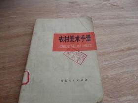 农村美术手册