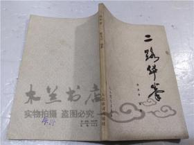 二路华拳 蔡龙云 人民体育出版社 1983年5月 32开平装