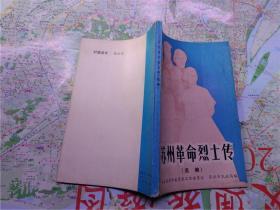 苏州革命烈士传(选编)
