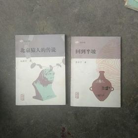 北京猿人的传说,回到半坡(2本合售)