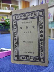 民國圖書:百科小叢書《戲劇論》郁達夫著,民國時期出版,惜缺版權頁
