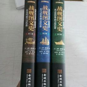 战舰图文史·第1册:从古代到1750年